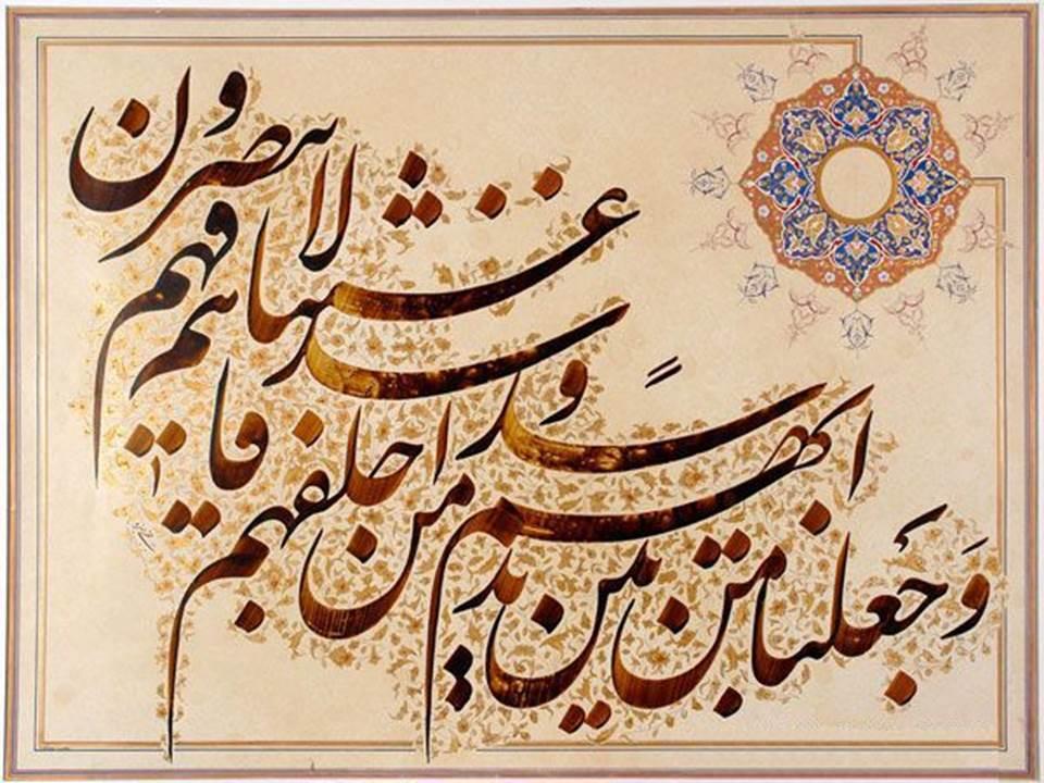 نیازمندیهای یاقوت اصفهان Art